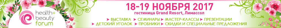 Health and Beauty Forum 2017