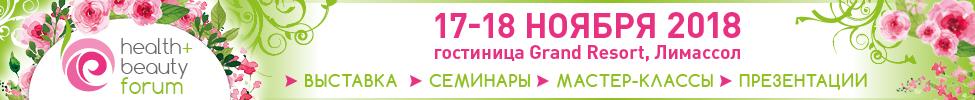 HealthBeautyForum