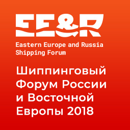 Eastern Europe and Russia (EE&R) Shipping Forum