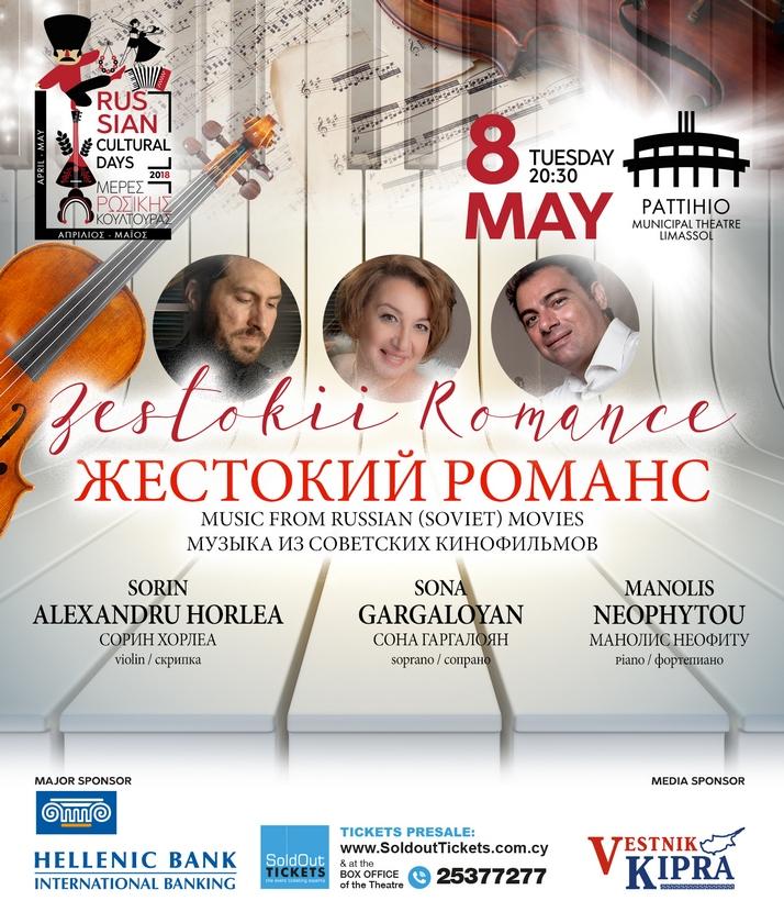 Музыка из советских кинофильмов