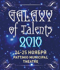 Galaxy of Talents