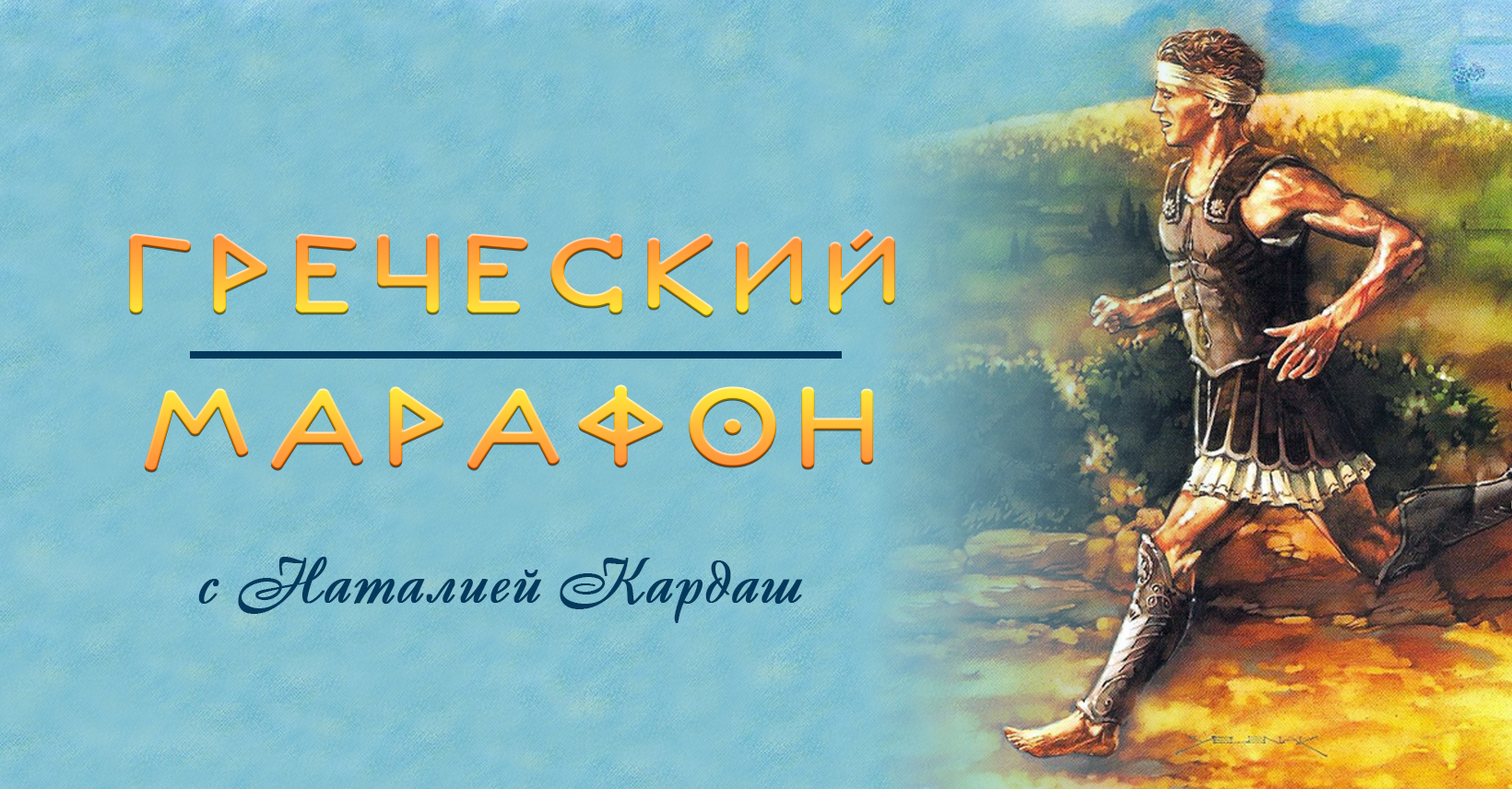 greek marathon group cover