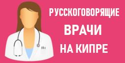 Русскоговорящие врачи на Кипре