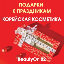 BeautyOn82
