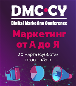 DMC-2021 Marketing