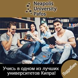 Neapolis University
