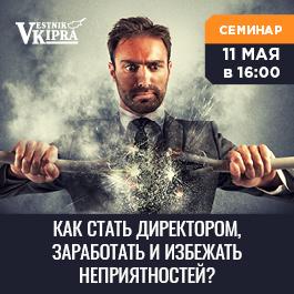 Семинар «Директор иностранной компании»