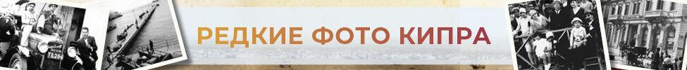 Редкие фото Кипра