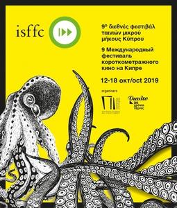 Rialto Short Film Festival