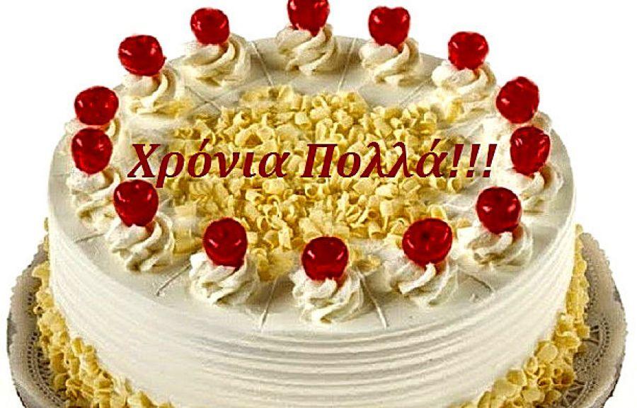 День рождения по-гречески - Вестник Кипра
